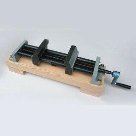 両締め万力 小 300mm 木台付 【 木工 木彫 木工具 固定 木工バイス 万力 】