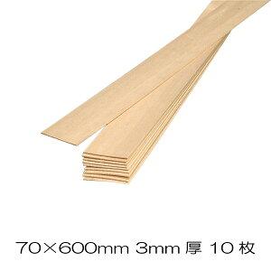 バルサ板材 70x600mm 10枚組 3mm 【 木材 DIY 手作り 木工 板 バルサ材 】
