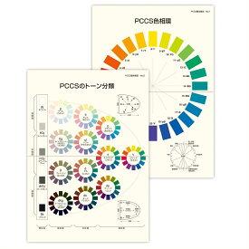 PCCS基本掛図 日本色研 PCCS色相環 PCCSのトーン分類 B2判 2チャート