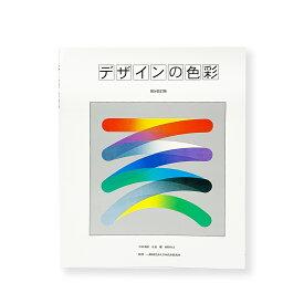 [ メール便可 ] デザインの色彩 部分改訂版 【 色彩 配色 学習 ワークブック 】