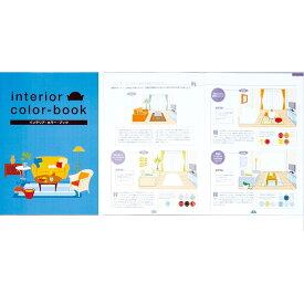 [ メール便可 ] インテリアカラーブック interior color-book 日本色研 書籍