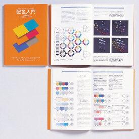 [ メール便可 ] カラーコーディネーターのための配色入門 【 色彩 配色 学習 カラーコーディネーター 】