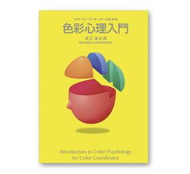 [ メール便可 ] 日本色研 カラーコーディネーターのための色彩心理入門 近江源太郎著