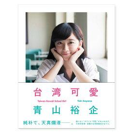 [ メール便可 ] 台湾可愛 Taiwan Kawaii School Girl 【 書籍 本 】