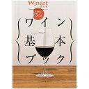 [ ゆうパケット可 ] ワイン基本ブック わかるワインシリーズ 【 本 書籍 】