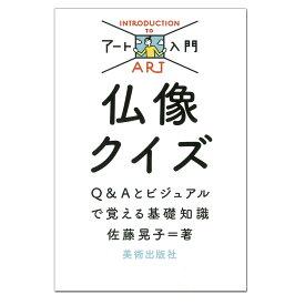 アート入門 仏像クイズ Q&Aとビジュアルで覚える基礎知識 B6判 【 書籍 本 】