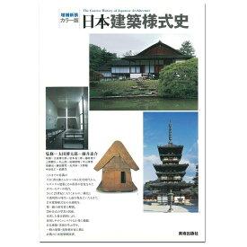 増補新装 カラー版 日本建築様式史 美術出版社 A5判 【 書籍 本 】