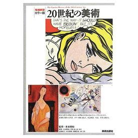 [ メール便可 ] 増補新装 カラー版 20世紀の美術 美術出版社 末松照和 A5判 【 書籍 本 】