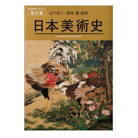 美術出版ライブラリー歴史編 日本美術史 山下裕二・高岸輝 監修 B5判 【 書籍 本 】