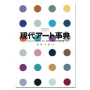 現代アート事典 美術出版社 美術手帖編集部編 A5判 【 書籍 本 】