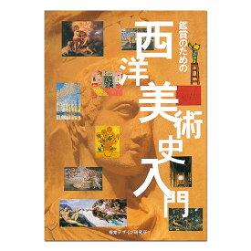 西洋美術史入門 視覚デザイン研究所 早坂優子著 A5判 【 書籍 本 】