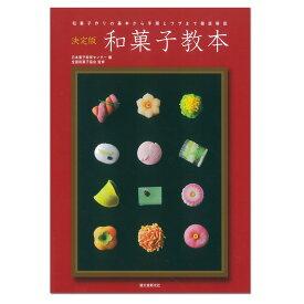 決定版 和菓子教本 【 書籍 本 】