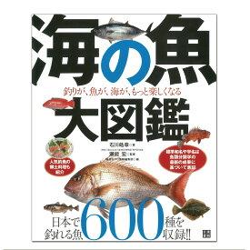海の魚大図鑑 日東書院本社 石川皓章著 AB判変形判 【 書籍 本 】