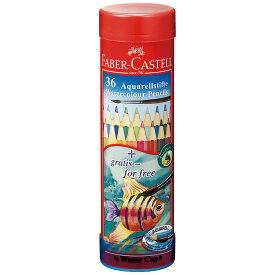 ファーバーカステル 水彩色鉛筆 丸缶 36色セット 【 デッサン スケッチ 絵画 水溶性 水彩 色鉛筆 色えんぴつ 】