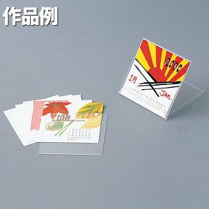 私のデザインカレンダー 工作キット 【 工作 カレンダー 卓上 手づくり 制作 】