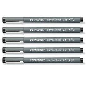 [ ゆうパケット可 ] ステッドラー ピグメントライナー 黒 同線幅10本組 0.05mm〜0.7mm 【 ミリペン ペン ドローイング ライン コミック イラスト 】