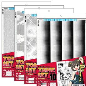 デリーター スクリーントーンセット B4 4種組 【 まんが 漫画 コミック トーン スクリントーン 】
