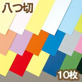 ニューカラーR 八つ切 10枚組 【 紙 色紙 造形 製作 】