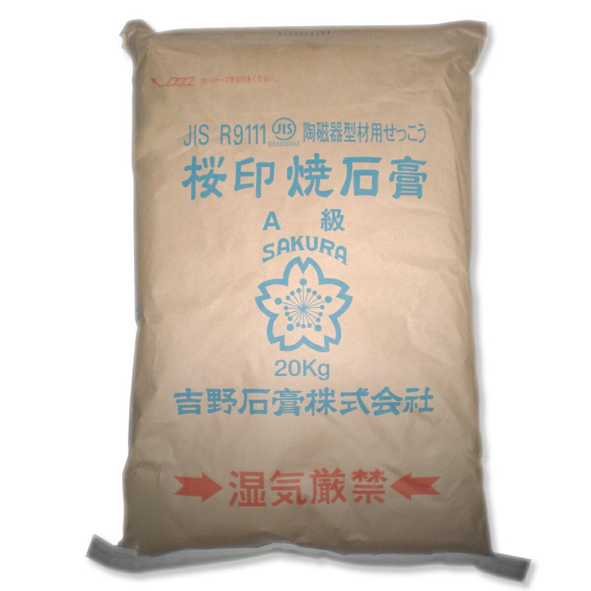 吉野石膏 陶磁器型材用 焼せっこう 上級品 A級 20kg 【 石膏 石こう 型取り 】