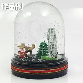 ねじ式 スノードーム キット 丸底 黒 背高 【 工作 クリスマス 手作り 装飾 スノードーム 】
