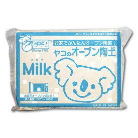 [ メール便可 ] ヤコのオーブン陶土 400g Milk ミルク【 陶芸 粘土 オーブン粘土 陶土 オーブン 】