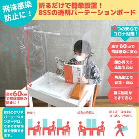 クリアパーテーション 透明 高さ60cm 1枚 デスク用 軽量 持ち運び可 コロナ感染対策 学習机 一人用 飛沫感染防止 2WAY <当店オリジナル>