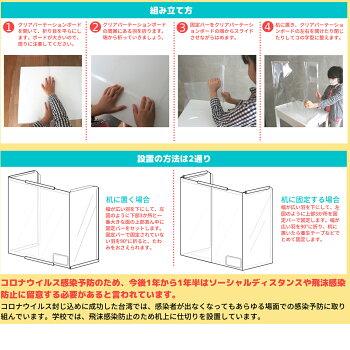 <当店オリジナル>クリアパーテーションデスク用軽量持ち運び可コロナ感染対策学習机一人用飛沫感染防止2WAY