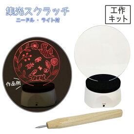 <当店オリジナル> LED集光スクラッチキット LEDライト ニードル付 工作キット