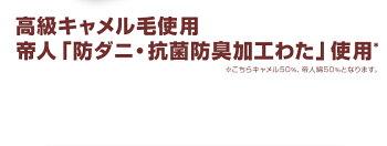【全国送料無料】【あす楽対応】キャメル敷布団キング180×210cm日本製【ブリヂストンRQフォーム】