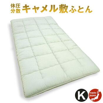 敷布団の最適性を追求したら・・【快眠キャメル敷布団】キングサイズ暖かさ、サラサラ感、ウールの2倍