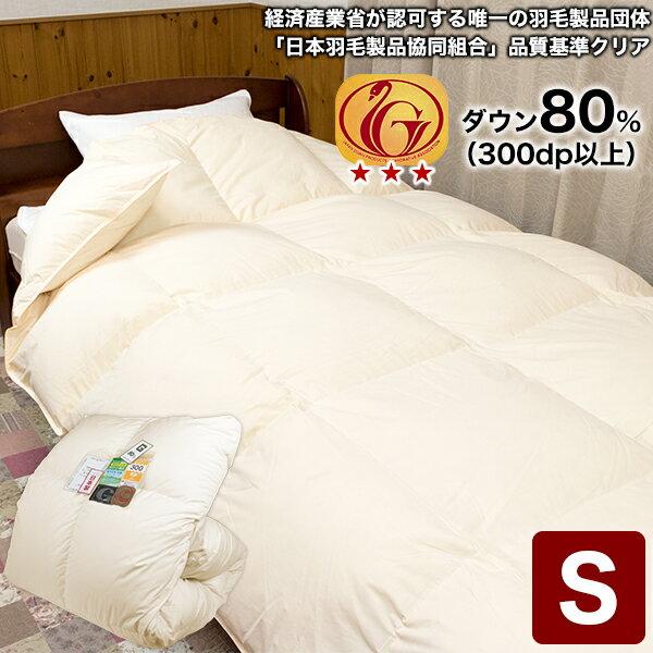 日本製 羽毛布団 シングル 150×210cm ホワイトダウン80%以上 (300dp以上) 羽毛量1.1kg 【3つ星ニューゴールド取得】【グッドふとんマーク取得】