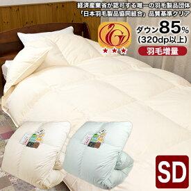 日本製 羽毛布団 セミダブル ホワイトダウン85% (320dp以上) 羽毛量1.4kg(増量タイプ) 【3つ星ニューゴールド取得】【グッドふとんマーク取得】