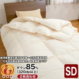 日本製 羽毛布団 2枚合せ セミダブル ホワイトダウン85% (320dp以上) 合掛0.9kg、薄掛0.4kg 【3つ星ニューゴールド取得】【グッドふとんマーク取得】