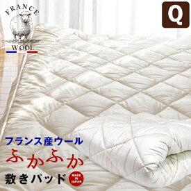 フランス産ウールふわふわ敷きパッド ボリュームたっぷり クイーン 年中使える敷きパッド 熱い季節には蒸れず、寒い季節に暖かい 家庭で洗える親切仕様 日本製 アイボリー