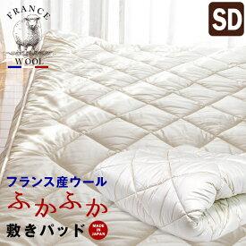 フランス産ウールふわふわ敷きパッド ボリュームたっぷり セミダブル 年中使える敷きパッド 熱い季節には蒸れず、寒い季節に暖かい 家庭で洗える親切仕様 日本製 アイボリー