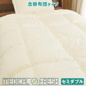 メディカルフレッシュ布団−セミダブル:合掛布団 一歩進んだノンアレルギー丸洗いふとん 防ダニ・ホコリ、消臭、衛生的 家庭で洗える ウォッシャブル仕様