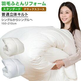 【日本全国対応】羽毛布団リフォーム《スタンダード・デラックスコース》シングルを→シングルへ