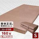 【敷きパッドプレゼント中】日本製 整体正圧(R) 健康敷きふとん《ハード80》シングル 97×200cm 厚さ8cm かため(160ニュートン) 国産高硬度ウレタンフォーム プレーンカバー 高反発マットレス