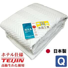 日本製 ウォッシャブル敷きパッド《電光キルト》クイーン