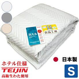 日本製 ウォッシャブル敷きパッド《電光キルト》シングル