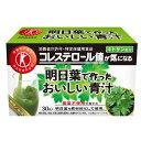 明日葉で作ったおいしい青汁【定期購入】