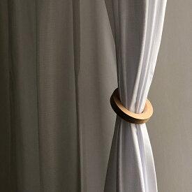 ネコポス送料無料 2個セット ウッドリング カーテンホルダー マグネット式 10cm タッセル ブナ 【art of black】