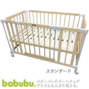 ベビーベッド babubu. ゲートパネル付き | バブブ スタンダードタイプ ベッド ドア付き ジョイントできるドアパネル付きウッドプレイペン ベッドサイドに置ける添い寝ベッド すのこ採用で通