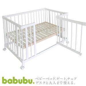 ホワイト ベビーベッド babubu. ゲートパネル付き | バブブ スタンダードタイプ ベッド ドア付き ジョイント ドアパネル付きウッドプレイペン ベッドサイドに置ける添い寝ベッド すのこ採用