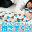 三日月形 マルチロング授乳クッション 抱き枕 綿クッションtype シムスの体位 お座りサポート 多機能 洗濯可能 洗える…