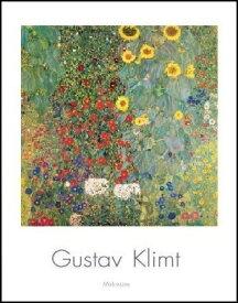 【アートポスター】ひまわりの咲く農家の庭(70cm×100cm) -クリムト-
