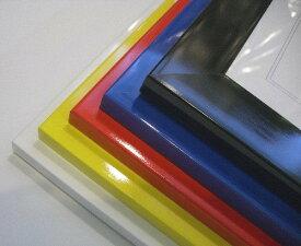 木製フレーム【FLAT】:縦+横=〜1350mm (色6種類)