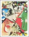 【アートポスター】私と村(24cm×30cm) -シャガール-