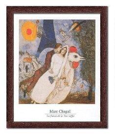 【シャガール額装ポスター】エッフェル塔の花嫁、花婿(440×540×13mm)