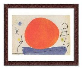 【ミロ額装ポスター】赤い太陽(440×540×13mm)